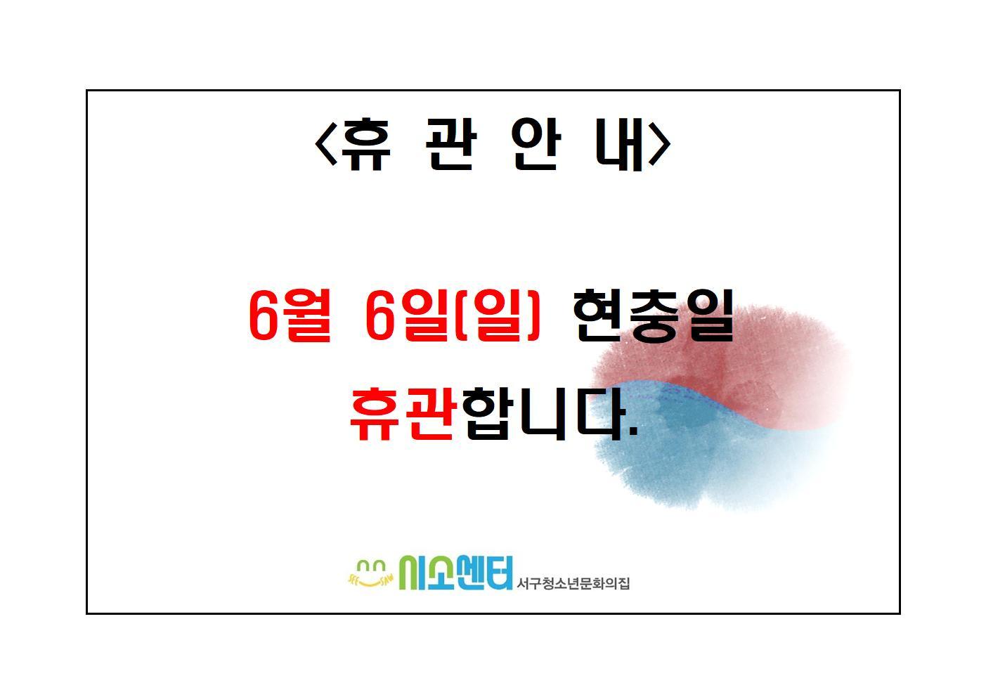 2021-06-06_현충일휴관 안내문_김재원001.jpg