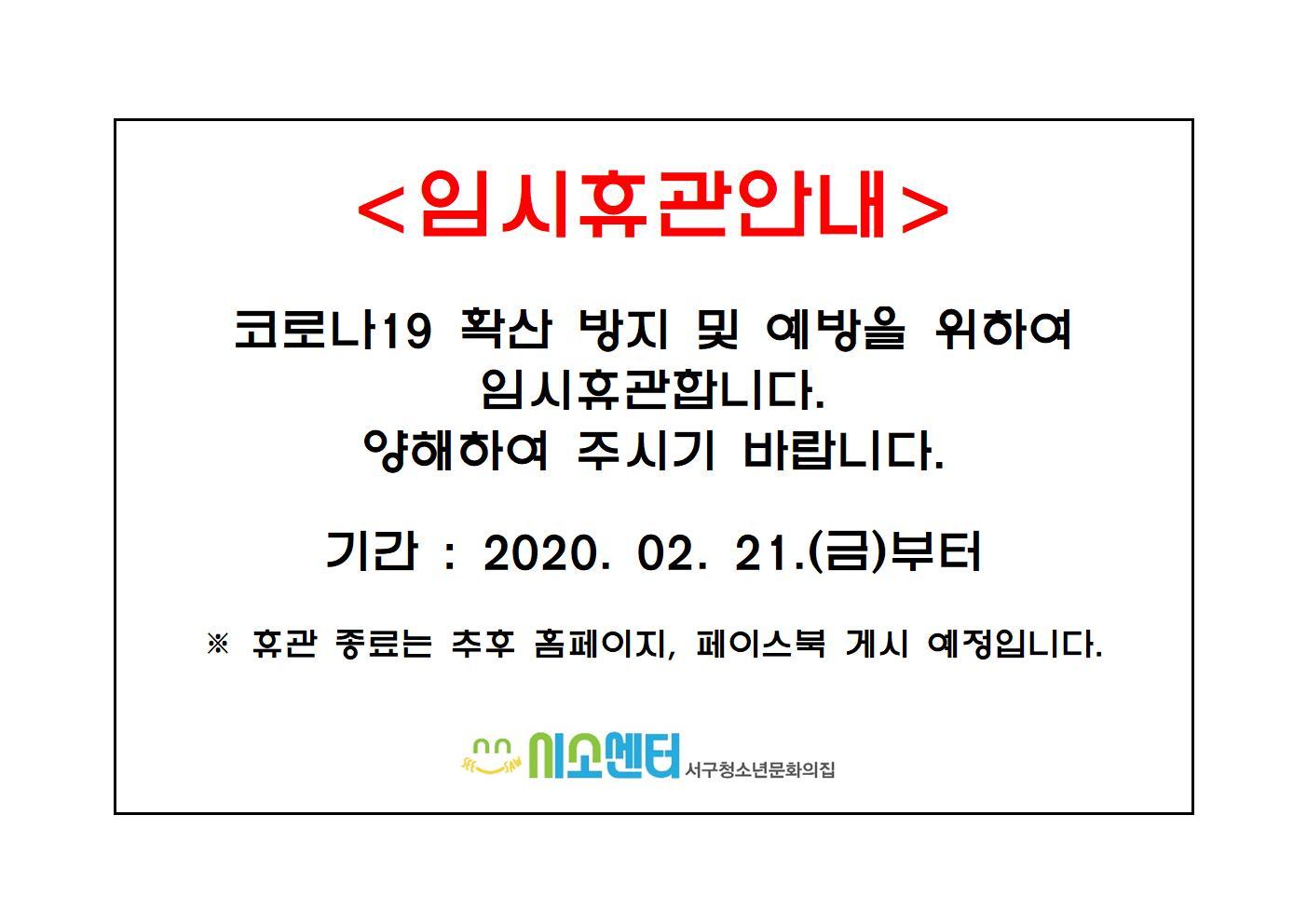 2020-02-21_휴관안내_코로나001.jpg