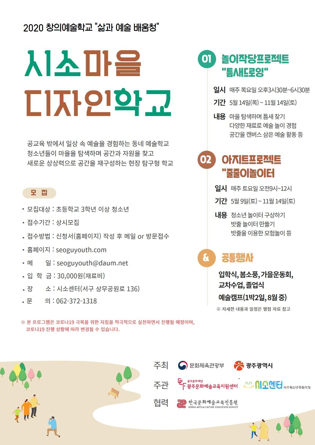 2020 시소마을디자인학교_참여자모집포스터_수정.jpg