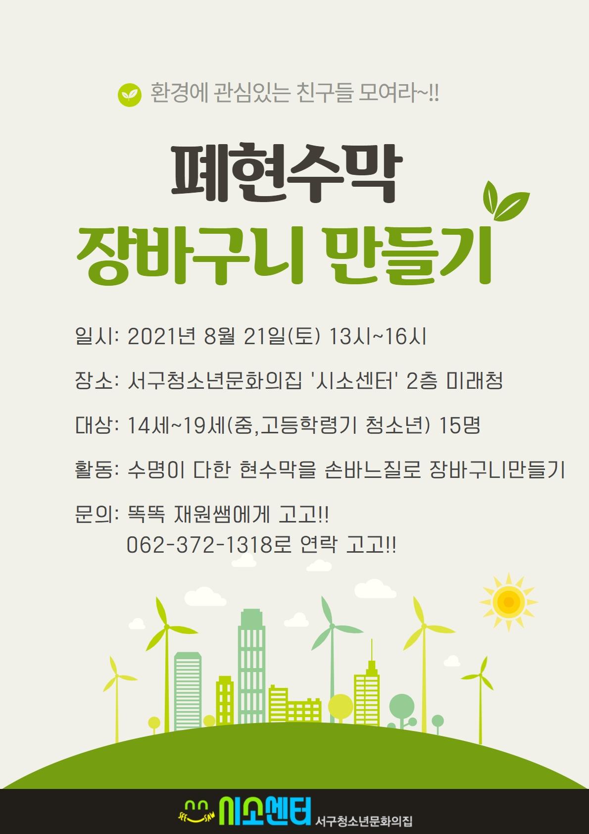 폐현수막 장바구니 만들기 홍보지.jpg