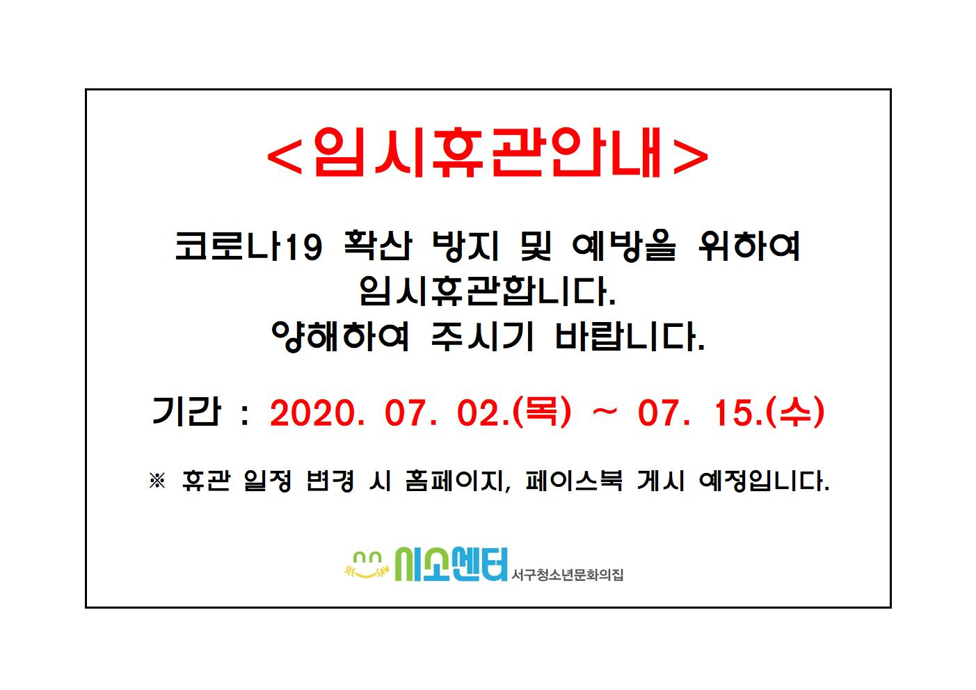2020-07-1_휴관안내_코로나001.jpg