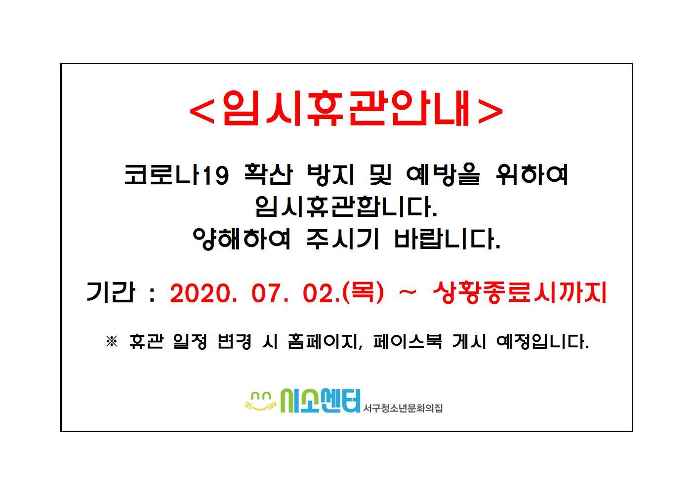 2020-07-15_휴관안내_코로나001.jpg