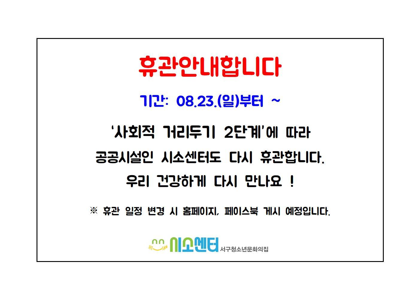 2020-08-22_휴관안내_코로나_유리수정_휴관 연장(8.23부터~).jpg