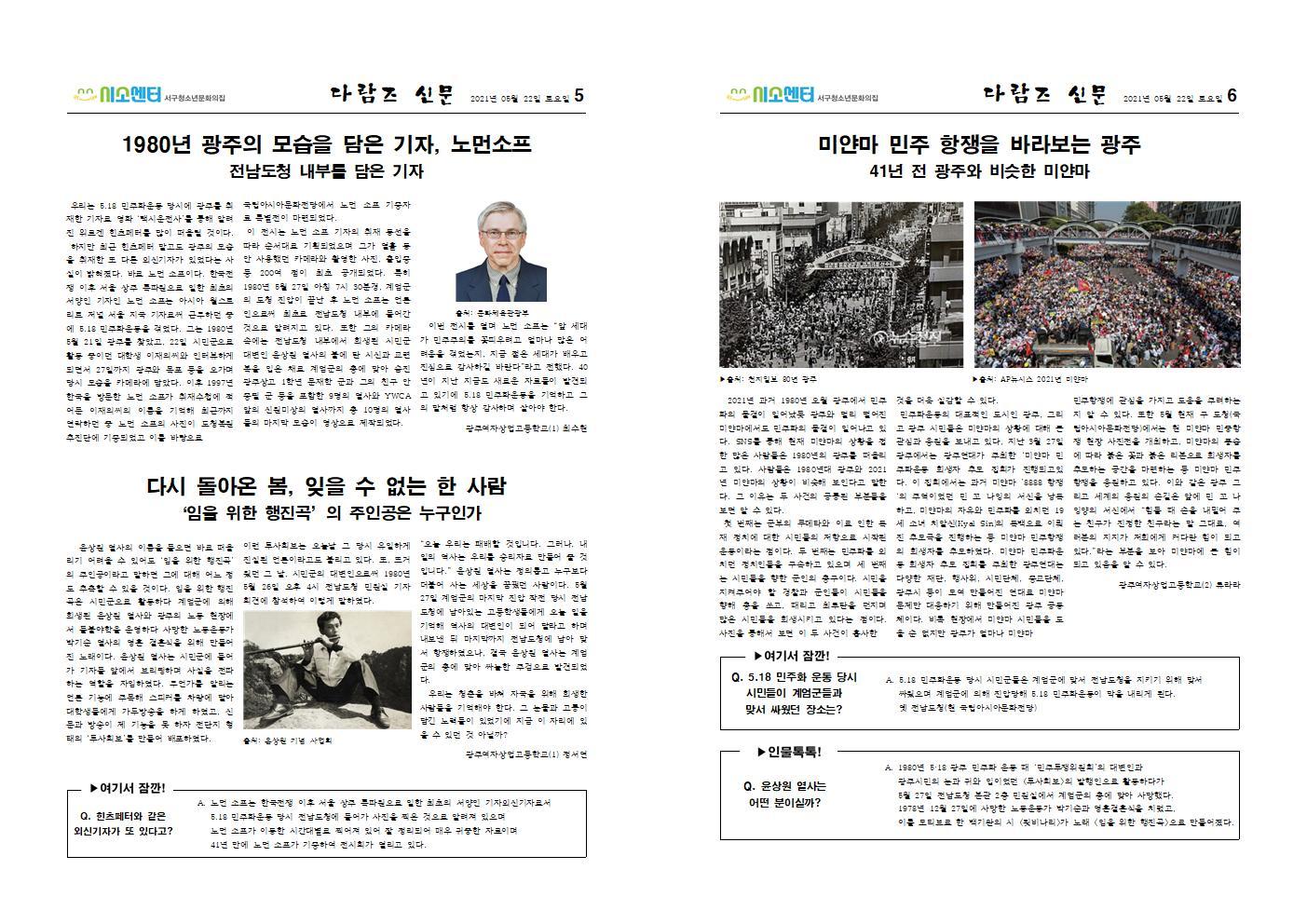 [최종] 다람즈 신문003.jpg