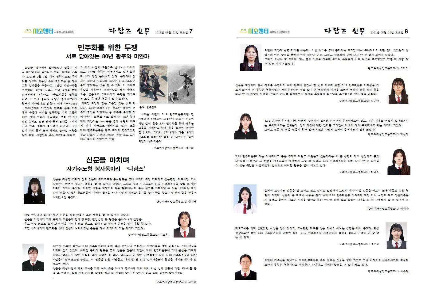 [최종] 다람즈 신문004.jpg