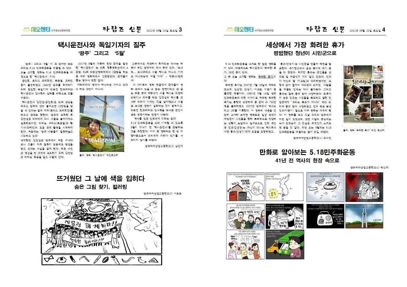 [최종] 다람즈 신문002.jpg