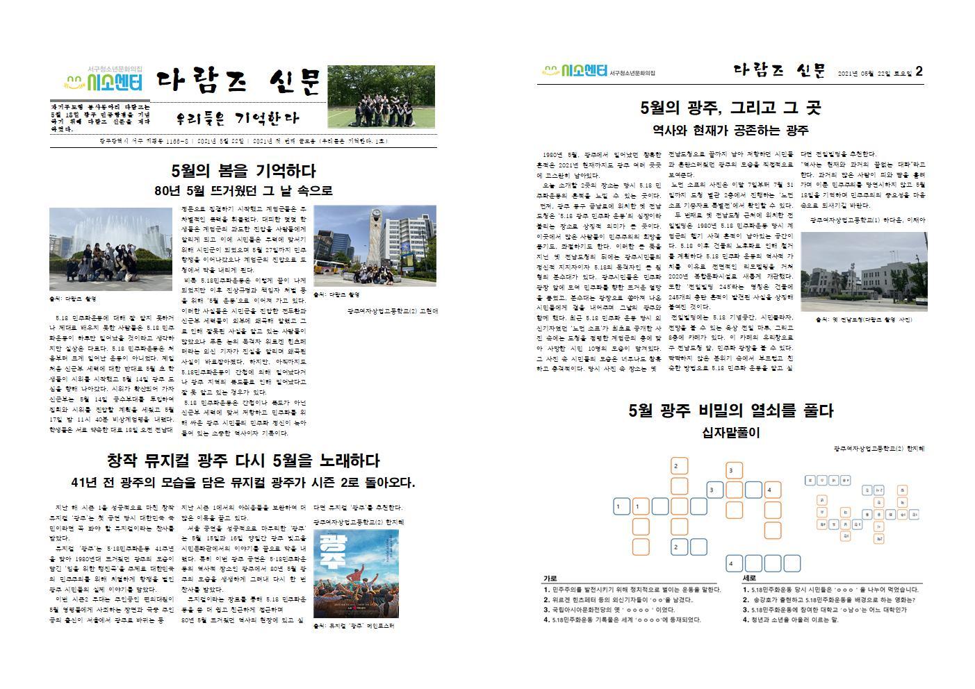 [최종] 다람즈 신문001.jpg