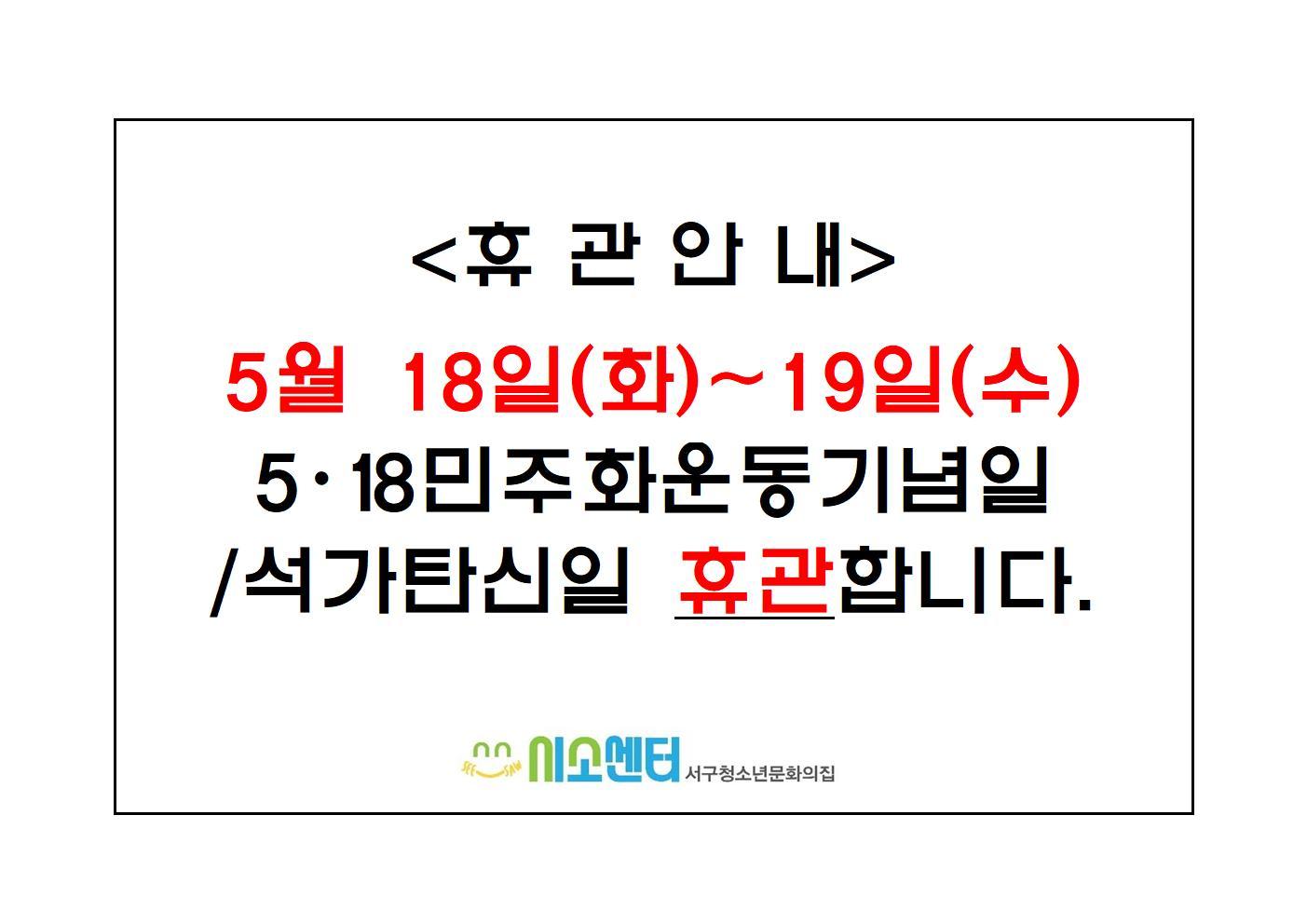 2021-05-08 518 석가탄신일 휴관001.jpg
